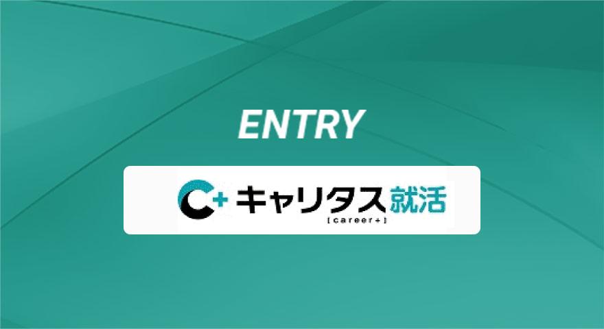 キャリタス 2021